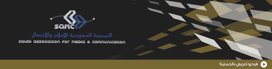 مرحبا بكم على موقعنا الجديد - يقدم موقع الجمعية السعودية...
