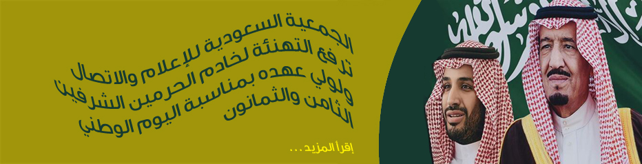 تهنئة اليوم الوطني 88 - يسر الجمعية السعودية للإعلام...